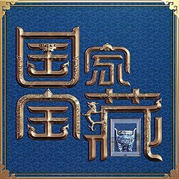 綜藝《國家寶藏》第一季原聲音樂 (關大洲作品)