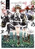 夜鳴きのシィレエヌ 1巻 (ヤングキングコミックス)