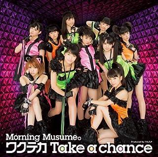 ワクテカ Take a chance(初回生産限定盤A)(DVD付)