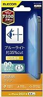 エレコム iPhone 13 mini フィルム ブルーライトカット 指紋防止 PM-A21AFLBLGN