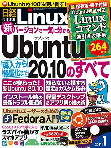 日経Linux(リナックス) 2021年1月号 [雑誌]