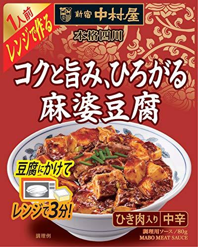新宿中村屋 本格四川 レンジで作るコクと旨み、ひろがる麻婆豆腐80g