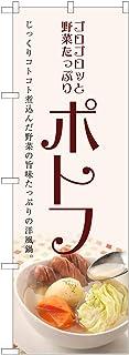 アッパレ のぼり旗 ポトフ のぼり 四方三巻縫製 (レギュラー) F11-0253C-R