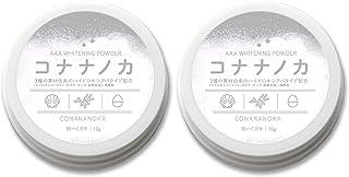コハルト コナナノカ (2個セット) ホワイトニングパウダー 歯磨き粉 オーラルケア [ ハイドロキシアパタイト 無添加 ] ホームホワイトニング 歯を白くする はみがき粉 歯 ほわいとにんぐ 15g×2
