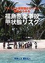 福島原発事故甲状腺リスク: アメリカ水爆実験がんリスク報告からみる