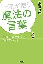 表紙: 「一流」が使う魔法の言葉 | 藤野良孝