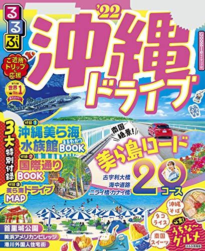 るるぶ沖縄ドライブ'22 (るるぶ情報版(国内))