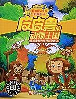 皮皮鲁和大头托托奇遇记/皮皮鲁的动物王国/经典童话系列