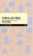 表紙: 事物はじまりの物語 (ちくまプリマー新書)   吉村昭
