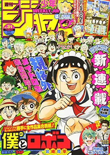 週刊少年ジャンプ(31) 2020年 7/20 号 [雑誌]