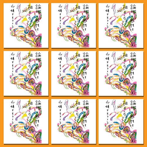 『山崎 ナオコーラ 9本セット』のカバーアート