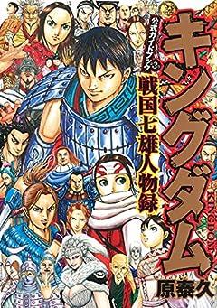 キングダム 公式ガイドブック 第3弾 戦国七雄人物録 (ヤングジャンプコミックス)