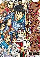 キングダム 公式ガイドブック 第3弾 戦国七雄人物録 第02巻