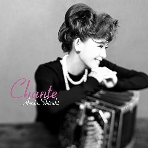 Chante ~シャンテ~