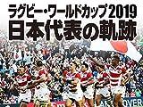 ラグビー・ワールドカップ2019 日本代表の軌跡【Blu-ray BOX】
