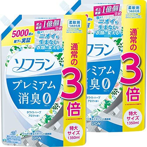 【まとめ買い 大容量】ソフラン プレミアム消臭 ホワイトハーブアロマの香り 柔軟剤 詰め替え 特大1350ml×2個セット