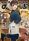 異世界居酒屋「のぶ」(1) (角川コミックス エース)