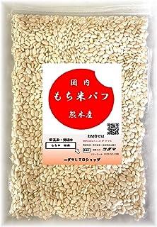 もち米パフ 500g(ポン菓子、味無し) 国内産 シリアル食品