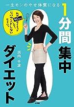 表紙: 一生モンのやせ体質になる 1分間集中ダイエット | 浜内千波