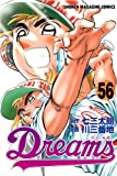 Dreams(56) (週刊少年マガジンコミックス)