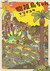 始祖鳥ちゃん (芳文社コミックス)