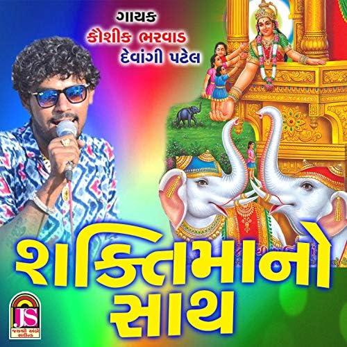 Kaushik Bharwad, Devangi Patel