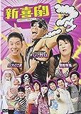 新喜劇フゥ~!![DVD]