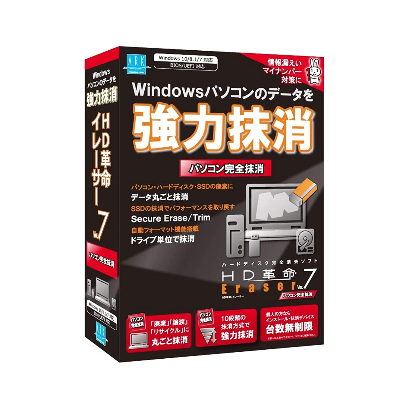 乗算ピジントラフHD革命/Eraser_Ver.7_パソコン完全抹消_通常版 ハードディスク SSD データ抹消 データ消去 情報漏えい対策 抹消ソフト イレーサー