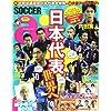 SOCCER ai (サッカーアイ) 2013年 08月号 [雑誌]