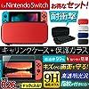 Nintendo Switch キャリングケース 9Hガラスフィルム セット ストラップ付 Joy-Con対応 耐衝撃 EVA 高光沢 ポケット レッド AIGS-SWKC-CLRD