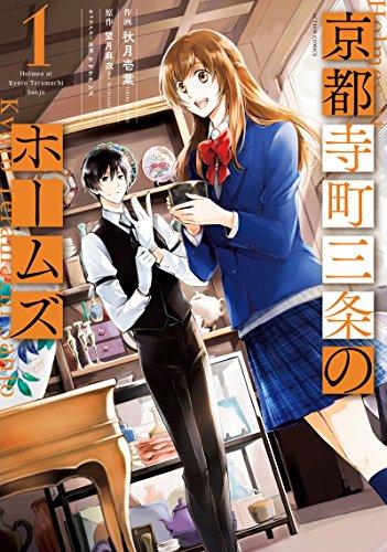 京都寺町三条のホームズ(1) (アクションコミックス(月刊アクション))の詳細を見る