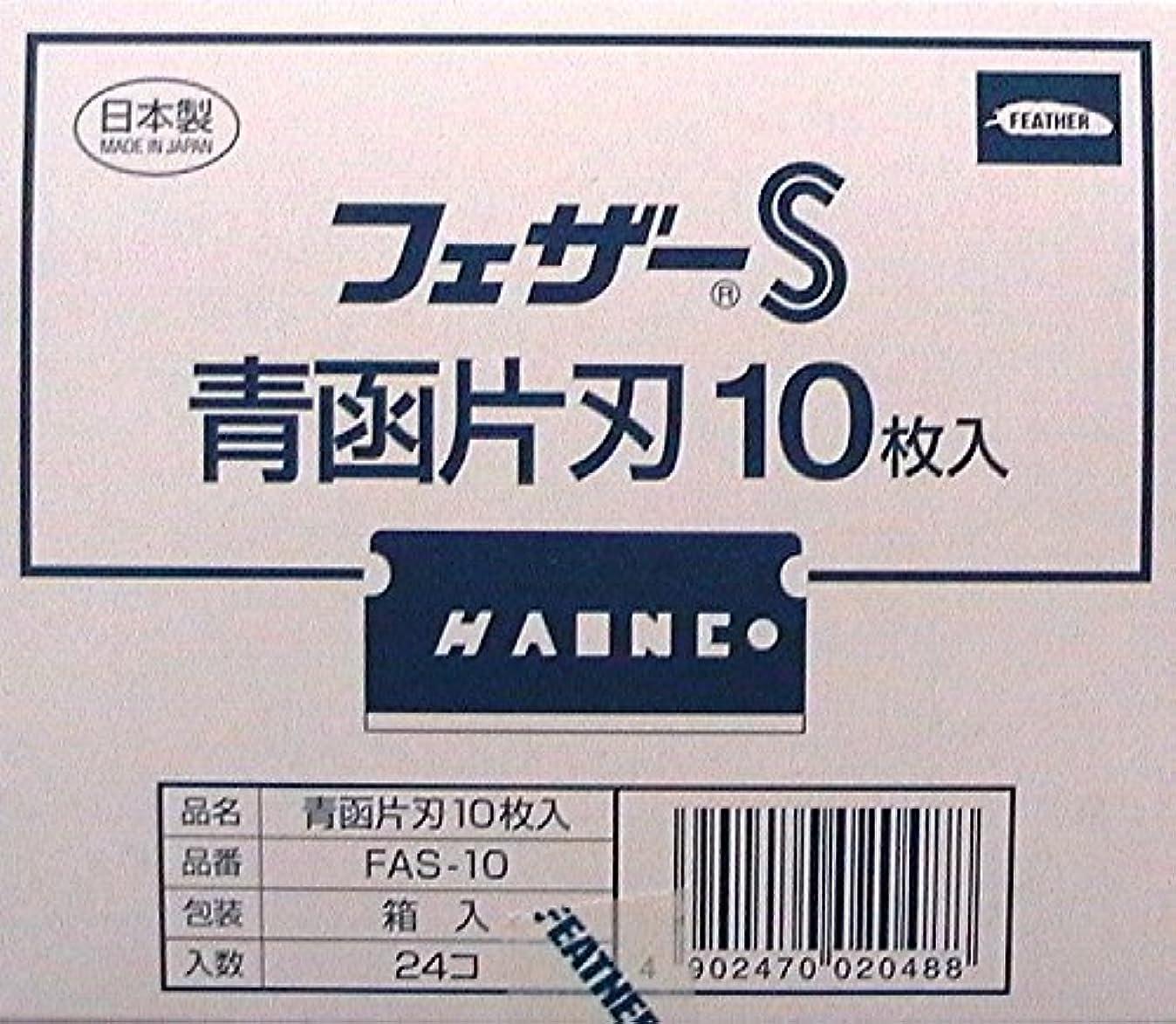お風呂アラームシュガーフェザーS 青函片刃 FAS-10箱入り10枚入り×24箱(240枚入り)