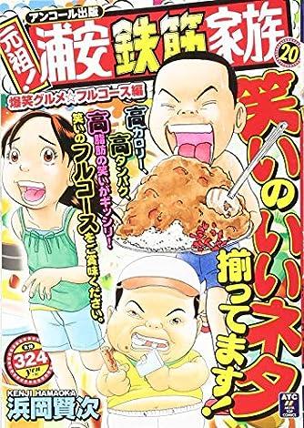 元祖!浦安鉄筋家族 爆笑グルメ☆フルコース編 (AKITA TOP COMICS)