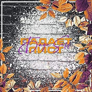 Падает лист