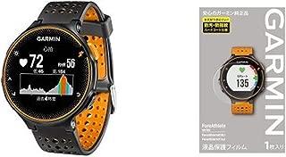 GARMIN(ガーミン) ランニングウォッチ GPS ForeAthlete 235J ブラック×オレンジ 【日本正規品】 & 液晶保護フィルム セット