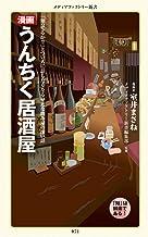 表紙: 漫画・うんちく居酒屋 「うんちく」シリーズ (メディアファクトリー新書) | 室井 まさね