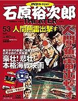 石原裕次郎シアター DVDコレクション 53号 『人間魚雷出撃す』  [分冊百科]