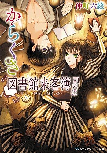 からくさ図書館来客簿 第六集 ~冥官・小野篁と雪解けの歌~ (メディアワークス文庫)
