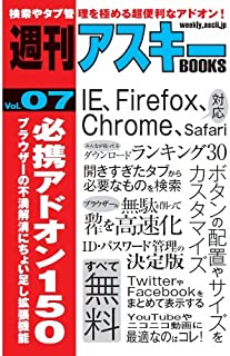Extension adds little to resolve complaints of 150 browser Weekly ASCII BOOKS Vol.07 must-have add-on (2011) ISBN: 4048709...