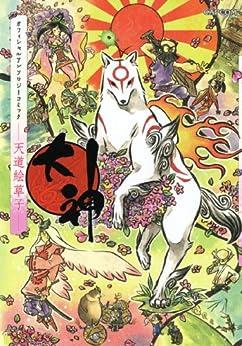 [株式会社カプコン]の大神 オフィシャルアンソロジーコミック 天道絵草紙 (カプ本コミックス)