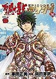 聖闘士星矢EPISODE.G アサシン 16 (チャンピオンREDコミックス)