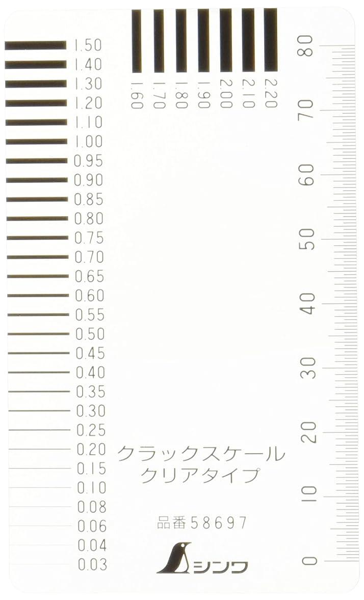 クッション子供っぽい適格シンワ測定 クラックスケールクリアタイプ 58697