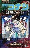 名探偵コナン 純黒の悪夢(1) (少年サンデーコミックス)