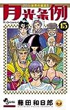 月光条例 (15) (少年サンデーコミックス)
