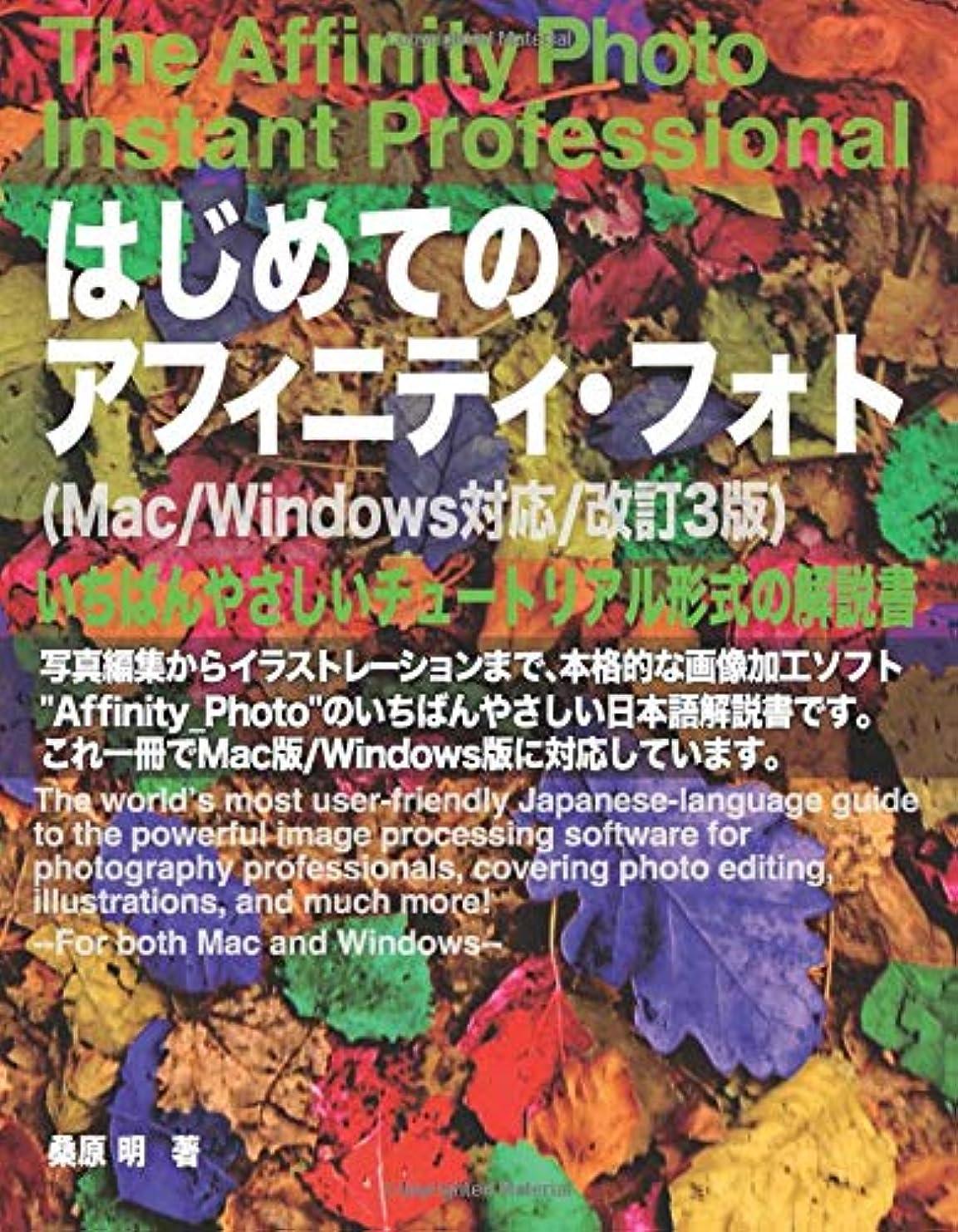 """昨日重荷航空はじめてのアフィニティ?フォト: 写真編集からイラストレーションまで、本格的な画像加工ソフト""""Affinity Photo""""のいちばんやさしい日本語解説書です。これ1冊でMac版/Windows版に対応しています。 (MyISBN - デザインエッグ社)"""
