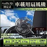 車載扇風機 ヘッドレスト固定 車用 扇風器 USB接続 冷房効率アップ 風向調節自在 風量3段階調節 後部座席送風 車中泊