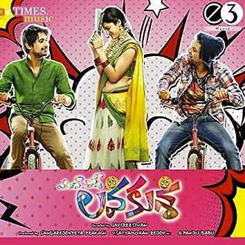 Varunsandesh Lavakusha (Original Motion Picture Soundtrack)