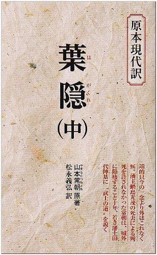 葉隠 中 (教育社新書 原本現代訳 114)の詳細を見る