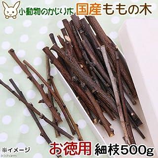 国産 ももの木 細枝 500g お得用パック かじり木 小動物用のおもちゃ