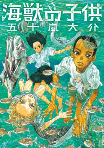 海獣の子供(1) (IKKI COMIX)